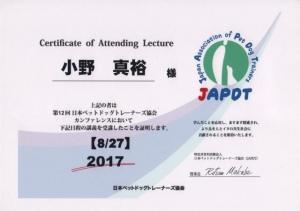 JAPDT2017受講証明書