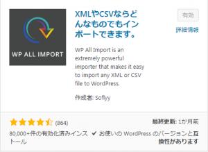 WP All Importインストール