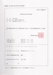 動物取扱業登録証_H30-35(訓練)