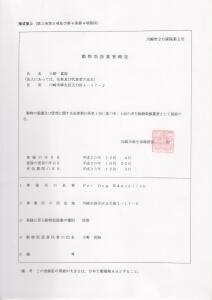 動物取扱業登録証_H30-35