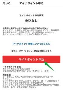 楽天カードアプリのマイナポイント申込メッセージ