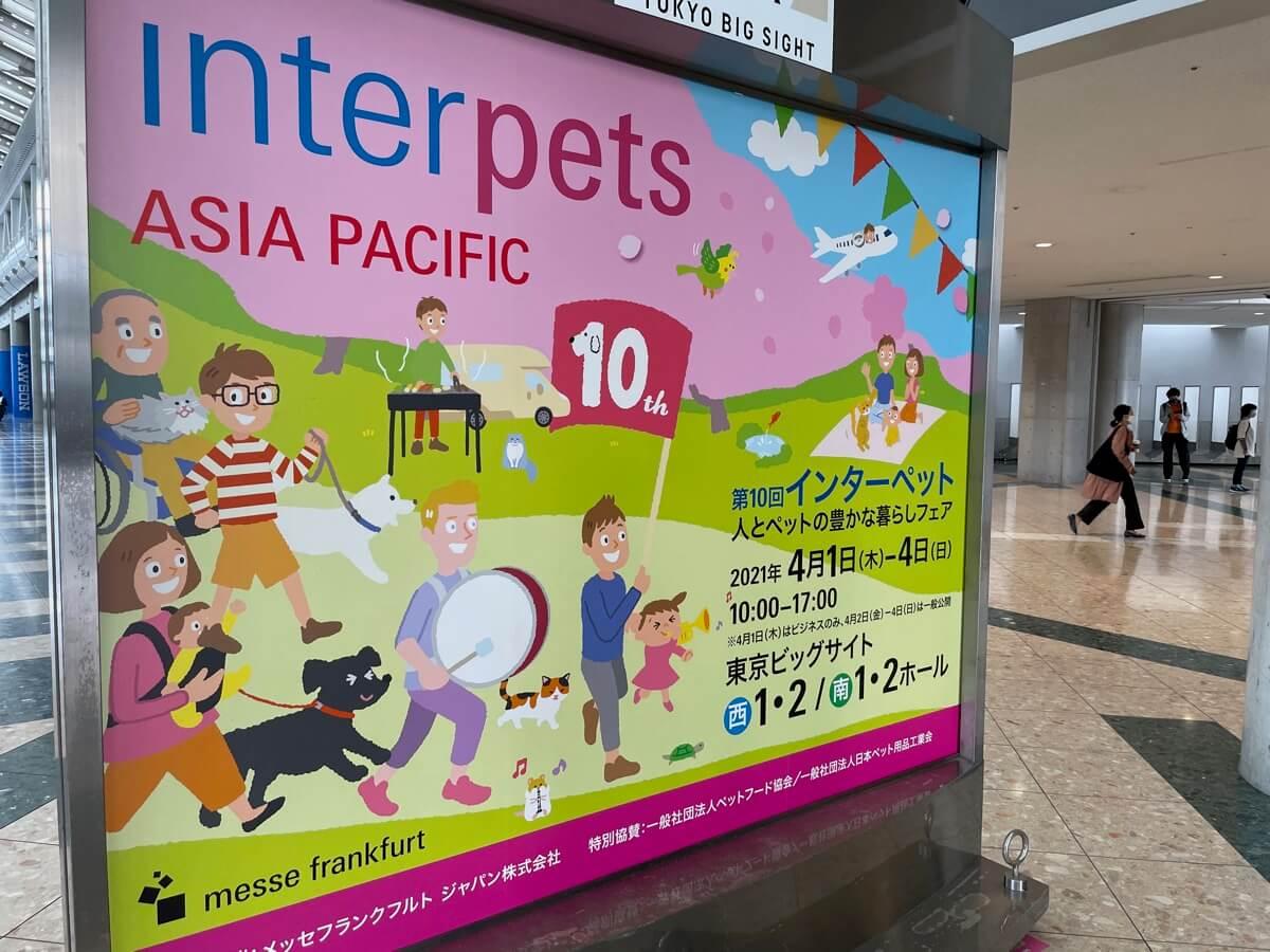Interpet2021ポスター