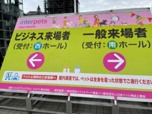 Interpets2021エントランス案内
