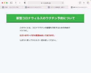 コロナワクチン予約専用ページ