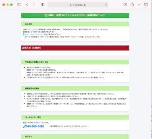 コロナワクチン予約TOP