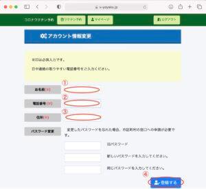 コロナワクチン予約アカウント情報変更
