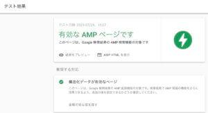 Cocoon Google AMPテスト