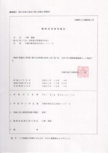 動物取扱業登録証 保管