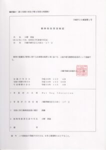 動物取扱業登録証 訓練
