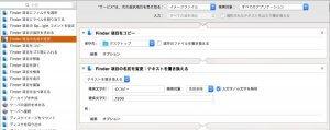 Automator サービス作成2