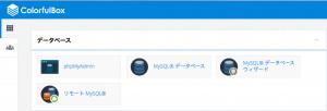 ColorfulBox cPanel MySQL