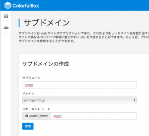 ColorfulBox cPanel Subdomain