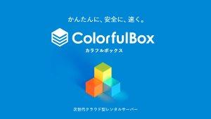 ColorfulBoxキービジュアル