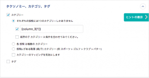 wp all import step3-2 Category tag