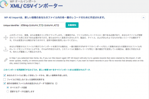wp all import step4